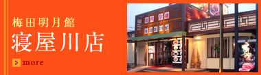 梅田明月館 寝屋川店
